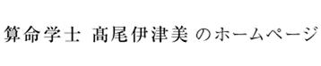 算命学士高尾伊津美のホームページです。